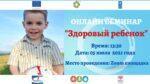 Онлайн семинар «Здоровый ребенок»