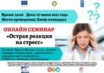 Онлайн семинар 07 июля 2021 года «Острая реакция на стресс»