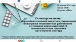10 апреля 2021 года пройдет семинар на тему: «Меры общественной защиты и социальной поддержки медицинских работников в условиях пандемии, covid-19: законодательная практика двух берегов Днестра».